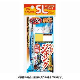 【メール便可】ささめ針 TKS50 特選SLショアジギングサビキセット 40