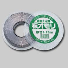 【コンビニ受取可】第一精工 板オモリ 1kg巻