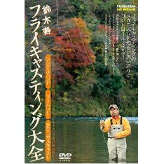 Earth round Suzuki Hisashi flycasting encyclopedia