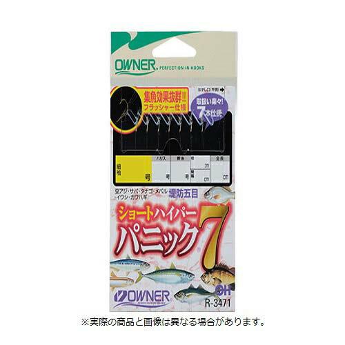 【メール便可】【コンビニ受取可】オーナー針 R-3471 ショートハイパーパニック7 2-0.4