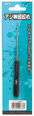 【メール便可】【コンビニ受取可】タカ産業 T-116 アジ神経締め 工具・器具