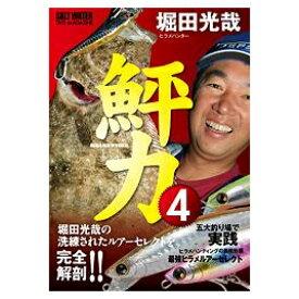 【メール便可】【コンビニ受取可】地球丸 SALTWATER DVDマガジン 鮃力(ひらめりょく)4