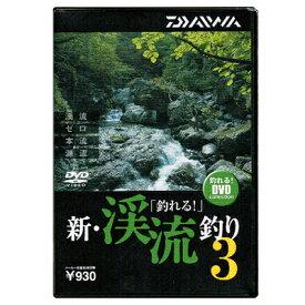 【メール便可】ダイワ 「釣れる!」 新・渓流釣り3 DVD