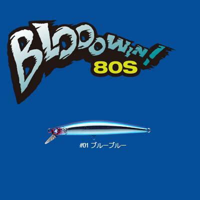 【メール便可】【コンビニ受取可】BlueBlue ブローウィン80S #01 ブルーブルー
