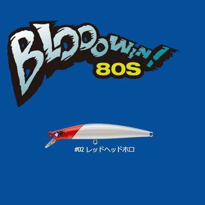 【メール便可】【コンビニ受取可】BlueBlue ブローウィン80S #02 レッドヘッドホロ