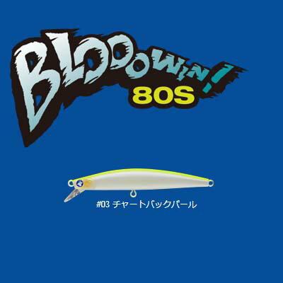 【メール便可】【コンビニ受取可】BlueBlue ブローウィン80S #03 チャートバックパール