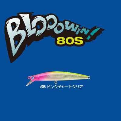【メール便可】【コンビニ受取可】BlueBlue ブローウィン80S #08 チャートクリアピンク