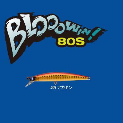 【メール便可】【コンビニ受取可】BlueBlue ブローウィン80S #09 アカキン