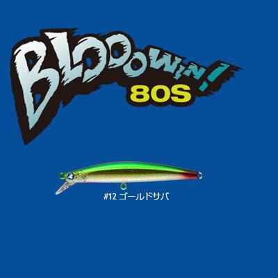 【メール便可】【コンビニ受取可】BlueBlue ブローウィン80S #12 ゴールドサバ