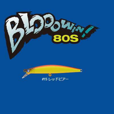 【メール便可】【コンビニ受取可】BlueBlue ブローウィン80S #15 レッドビアー