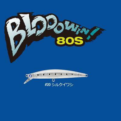 【メール便可】【コンビニ受取可】BlueBlue ブローウィン80S #20 シルクイワシ