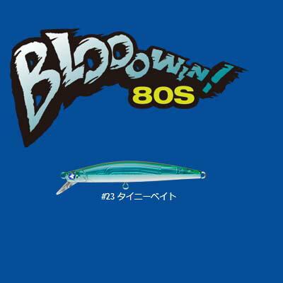 【メール便可】【コンビニ受取可】BlueBlue ブローウィン80S #23 タイニーベイト