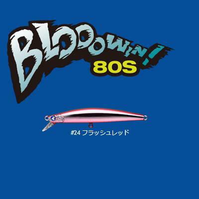 【メール便可】【コンビニ受取可】BlueBlue ブローウィン80S #24 フラッシュレッド