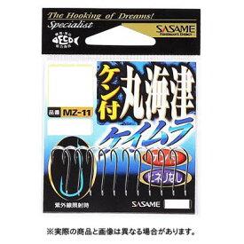 【メール便可】ささめ針 MZ-11 ケン付丸海津(ケイムラ) 12号