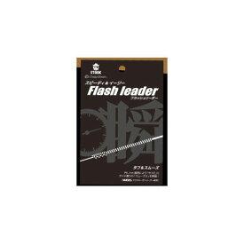 【メール便可】クレイジーオーシャン フラッシュリーダー FL-1215 1.2号-1.5m ライン
