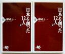 日本を創った12人 前編 後編 / PHP新書 / 堺屋太一【中古】 2冊セット