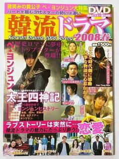 送料無料 韓流ドラマ 2008春 /大誠社(新宿区)【中古】