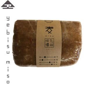 みそ 麦味噌 1kg 包 えびす味噌 ヱビス味噌 蛭子屋合名会社 ミソ みそ 味噌 1キロ 九州産 食べ比べ 塩分控えめ ギフト プレゼント