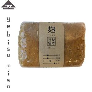 ヱビス味噌 特選合せ麹味噌 1kg包 お味噌 蛭子味噌 おみそ 米 麦 こだわり 合わせみそ 合わせ味噌 あわせみそ みそ ミソ セット 食べ比べ 一番人気 ギフト プレゼント 粒 麹 発酵 腸内環境 美