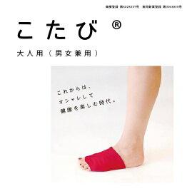 【ネコポス便対応】【こたび】【無地11色】男女兼用・土踏まず丈の足袋