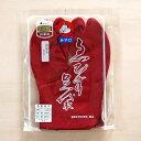 えびす足袋色足袋4枚コハゼ21.5〜24.5