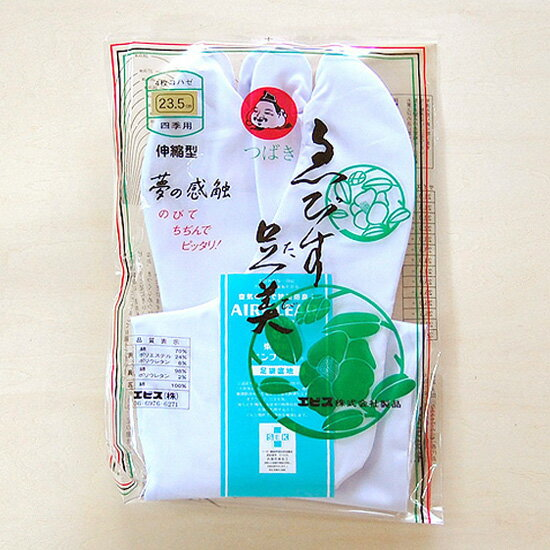 えびす足袋綿ストレッチ足袋伸縮型・4枚コハゼ26.5〜27.0