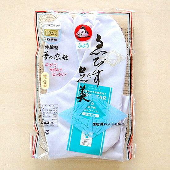 えびす足袋綿ストレッチ足袋伸縮ゆったり型・4枚コハゼ21.0〜24.5