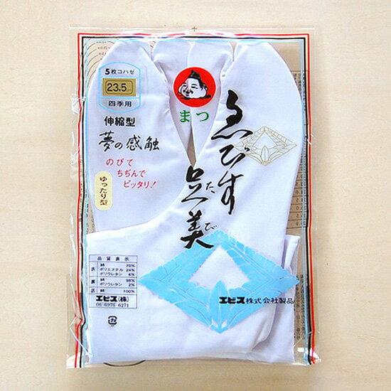 えびす足袋綿ストレッチ足袋伸縮ゆったり型・5枚コハゼ21.0〜24.5