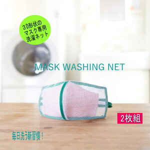 (2枚組)2袋・そのまま干せるマスク専用洗濯ネット・コジット正規品(2枚組)2袋・MASK WASHING NET・【ゆうパケットOK送料・代引不可】洗濯ネット 立体マスク用 洗えるマスク用 洗濯 マスク