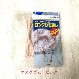 【ロングひも通し ゴム通し】と 【マスク用ゴム1m】 セット(ゴムの色ピンクorホワイト)裁縫道具