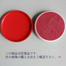 【薬局製造販売医薬品】えびす調剤薬局 紫雲膏 50g 日本製