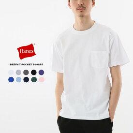 返品・交換不可 ヘインズ ビーフィー ポケット Tシャツ H5190 ホワイト(010) ヘザーグレー(060) ダークグレー(081) ブラック(090) ダークパープル(270) ロイヤルブルー(327) グレイッシュライトブルー(331) ネイビー(370) ダークグリーン(570) ピンク(911)[WA]【FNOH】