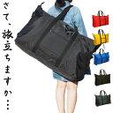 【日本製】【豊岡製】【ルーズボストン3145)】ボストンバッグ 旅行かばん 自然学校 旅行バッグ 激安 大きい Lサイズ …