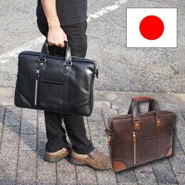 【NEW】日本製ビジネスバッグ(No3210)