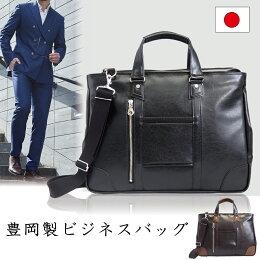 【NEW】【送料無料】【代引手数料無料】【ポイント10倍】日本製ビジネスバッグ(No3210)