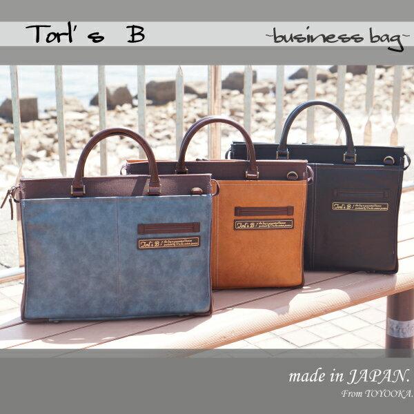 【EBISUYAオリジナル】Torl's B(トールズビー) オリジナル ビジネスバッグ 帆布×合皮 PUレザー 豊岡製鞄 日本製 国産 ギフトやプレゼントに 働くお父さんへのプレゼント バレンタインギフト