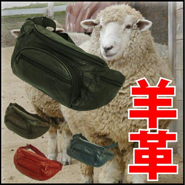 【送料無料】ラム革 ウエストポーチ 本革 羊革 シープレザー ヒップバッグ ヒップバック ギフトにも おじいちゃんおばあちゃんへのプレゼント
