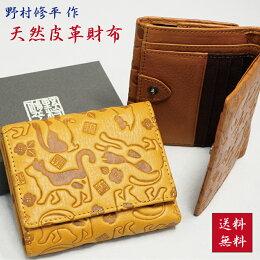 二つ折り財布猫の財布型押し素押し小物入れカード入れ領収書やレシートを入れるのに最適!天然皮革財布革二つ折り財布野村修平財布
