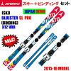 200엔 OFF 쿠폰 배포중! 아토믹(ATOMIC)  스키/빈딩 2점 세트 BLUESTER SL PRO + X12VAR 2015-16