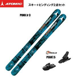 決算セール特別価格!!アトミック・ATOMICスキー ジュニア向けフリースタイルスキー スキー板/ビンディング 2点セット PUNX Jr 3+チロリアPEAK7.5AA00262581502017MODEL