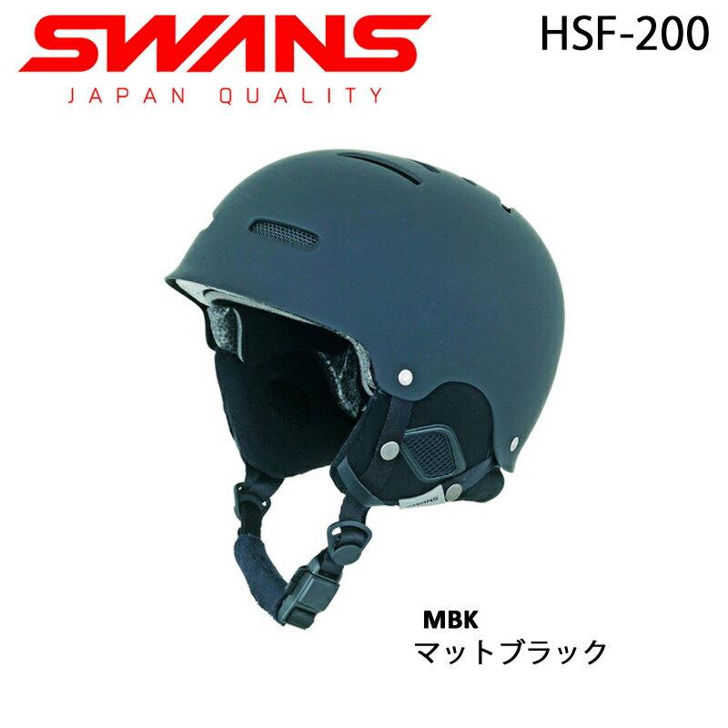SWANS スワンズスキーヘルメットHSF-200 MBK:マットブラック