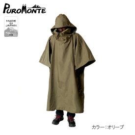 【あす楽】PuroMonte プロモンテ アンアクター(遮光ポンチョ)  OGD3030 オリーブ タープ シュラフカバー アウトドア