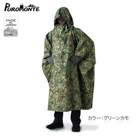 【あす楽】PuroMonte プロモンテ アンアクター(迷彩ポンチョ) GKP02 グリーンカモ 遮光ポンチョ タープ シュラフカバー