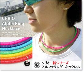 クーポン使用で200円オフ!!クリオ CHRIOアルファリング ネックレスALPHA RING Necklace