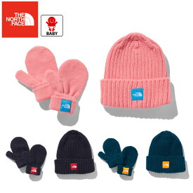 【あす楽】 ノースフェイスベビー 赤ちゃん ニット帽 ミトン セットNNB41902 カプッチョリッド&ミットセットプレゼント 出産祝い 贈り物