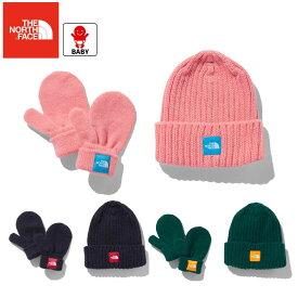 ノースフェイスベビー 赤ちゃん ニット帽 ミトン セットNNB41902 カプッチョリッド&ミットセットプレゼント 出産祝い 贈り物