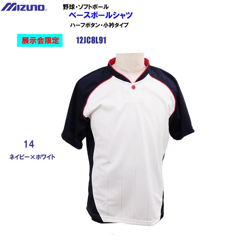【MIZUNO】ミズノ <ミズノベースボールコレクション>ベースボールシャツ12JC8L912018展示会限定モデル