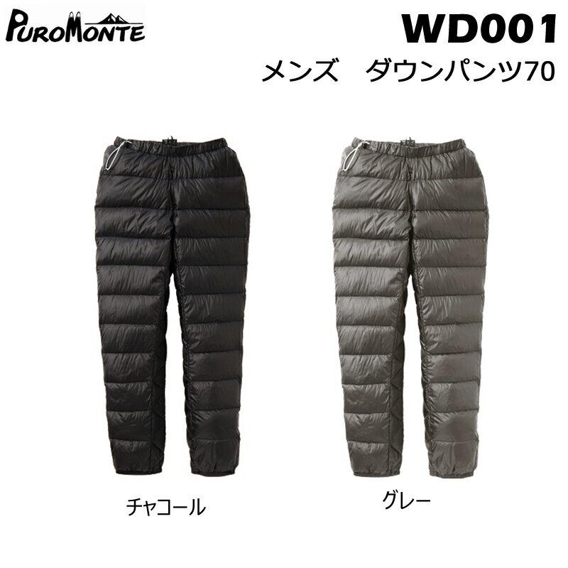プロモンテ PuroMonteメンズ ダウンパンツ70WD001