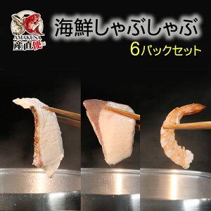 しゃぶしゃぶ海鮮詰合せ5〜6人前 くるまえび ぶり まだい 天草産高級海鮮しゃぶしゃぶ KABくまパワで放送されました!熊本