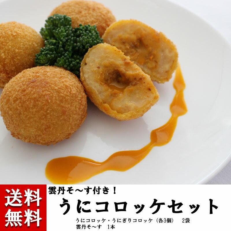 惣菜 ギフト 送料無料 雲丹そ〜す(120ml) 1本、うにコロッケ・うにぎりコロッケ(各3個×2PC) 父の日 海鮮 お祝い